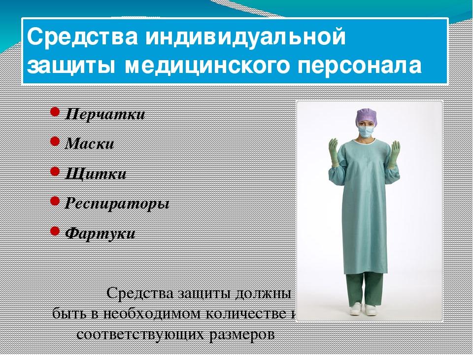 Медицинские расходные материалы, средства защиты ,обувь, одежда